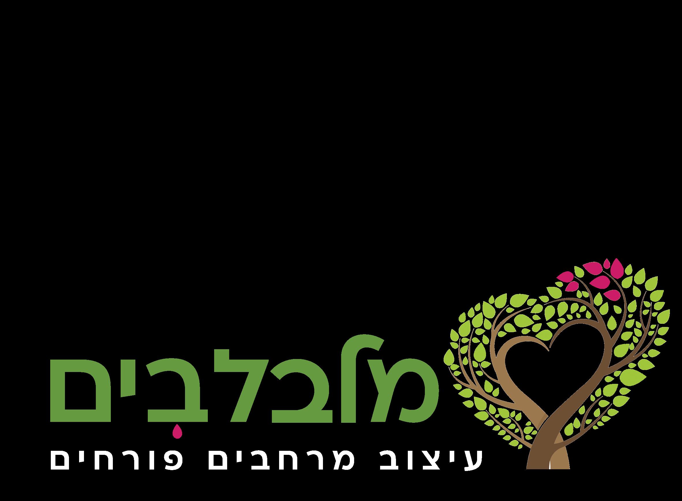 מלבלבים- צמחיה מלאכותית